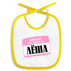 My name is Леша