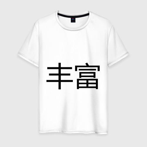 Мужская футболка хлопок Богатый