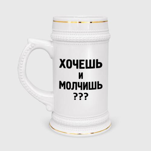 Кружка пивная  Фото 01, Хочешь и молчишь?