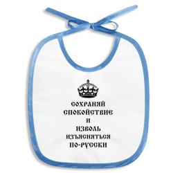Сохраняй спокойствие и изъясняйся по русски
