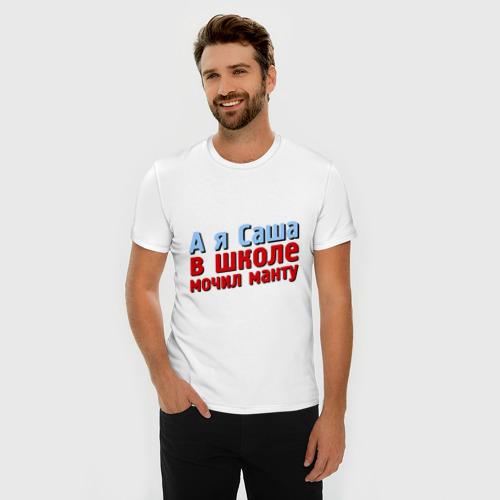 Мужская футболка премиум  Фото 03, Саша мочил манту