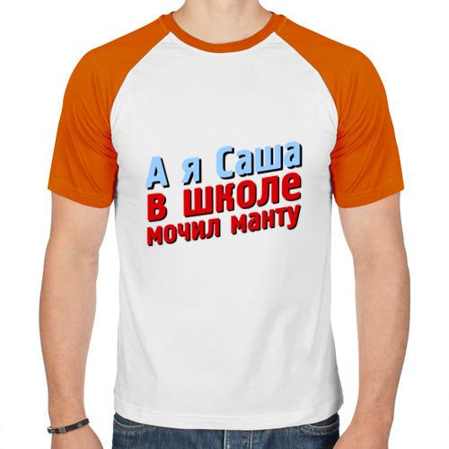 Мужская футболка реглан  Фото 01, Саша мочил манту