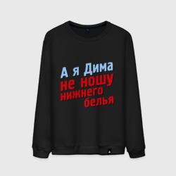 Дима не носит нижнего белья