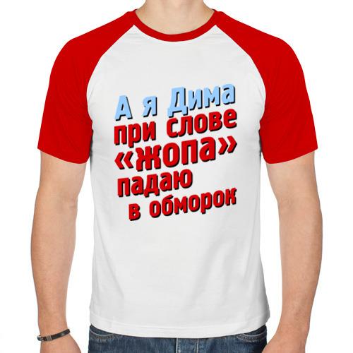 Мужская футболка реглан  Фото 01, Дима при слове жопа падает в обморок