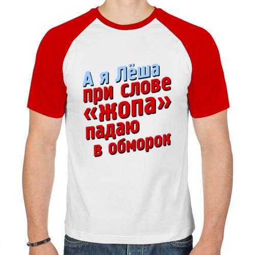 Мужская футболка реглан  Фото 01, Лёша при слове жопа падает в обморок