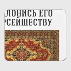 Поклонись ковру