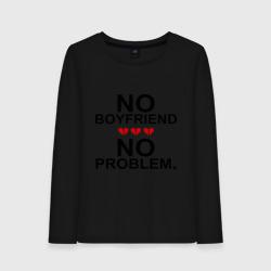 No boyfriend - no problem