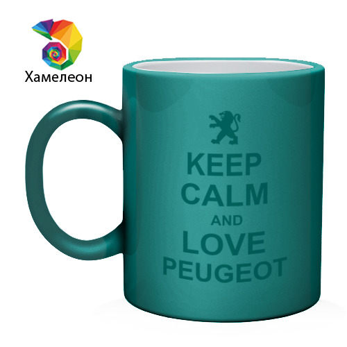 Кружка хамелеон  Фото 02, keep calm and love peugeot