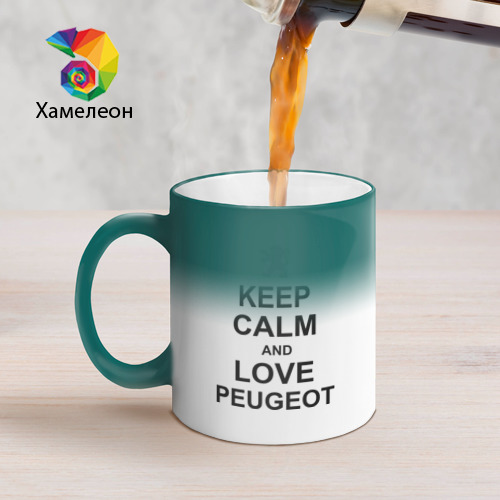 Кружка хамелеон  Фото 05, keep calm and love peugeot