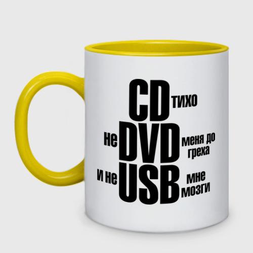 CD тихо, не DVD меня до греха и не USB мне мозги