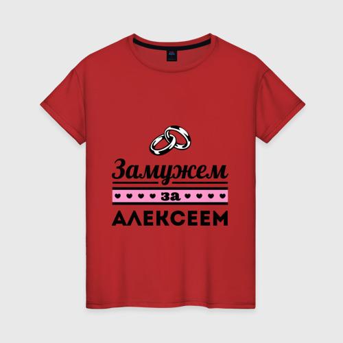 Замужем за Алексеем