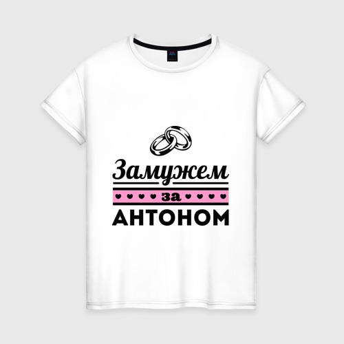 Замужем за Антоном