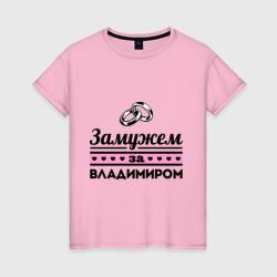 Замужем за Владимиром