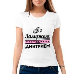 Замужем за Дмитрием