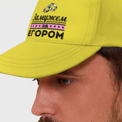 Замужем за Егором