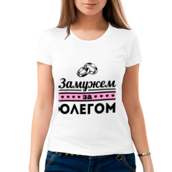 Замужем за Олегом