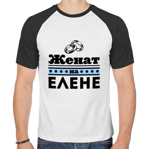 Мужская футболка реглан  Фото 01, Женат на Елене