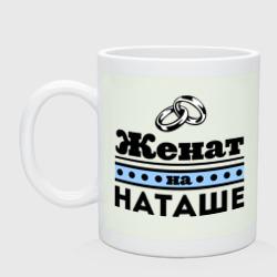 Женат на Наташе - интернет магазин Futbolkaa.ru