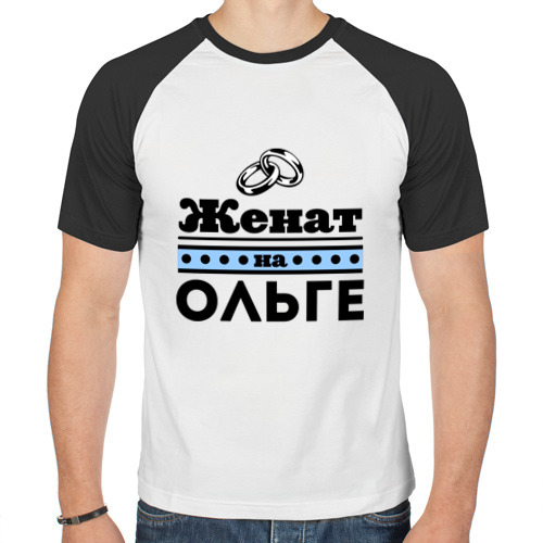 Мужская футболка реглан  Фото 01, Женат на Ольге