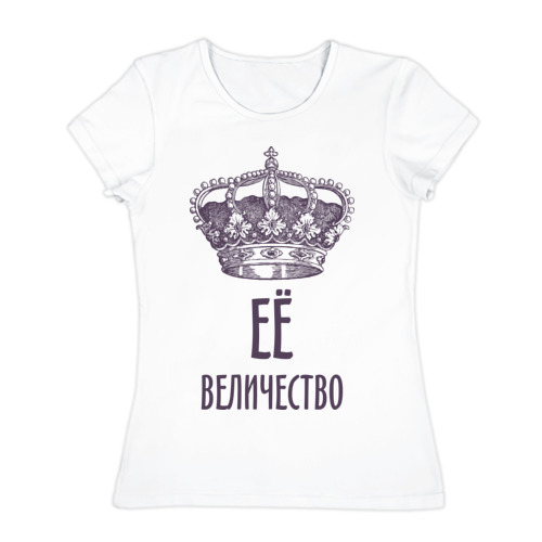 Женская футболка хлопок Её величество