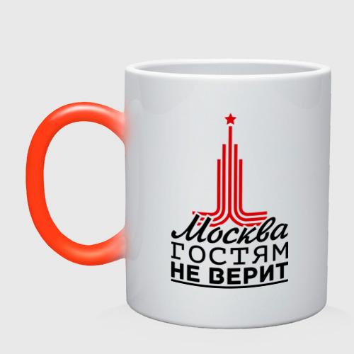 Кружка хамелеон  Фото 01, Москва гостям не верит