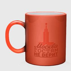 Москва гостям не верит