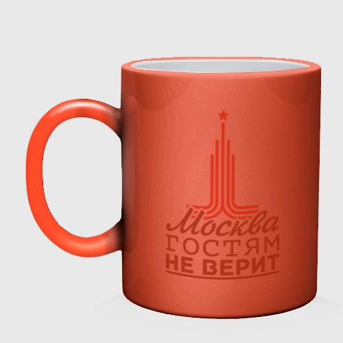 Кружка хамелеон  Фото 02, Москва гостям не верит