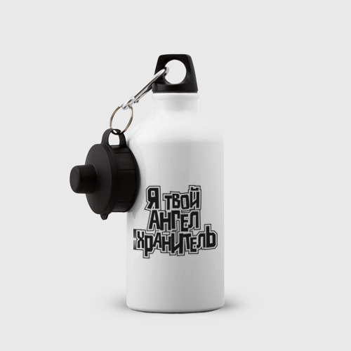 Бутылка спортивная  Фото 03, Твой ангел хранитель