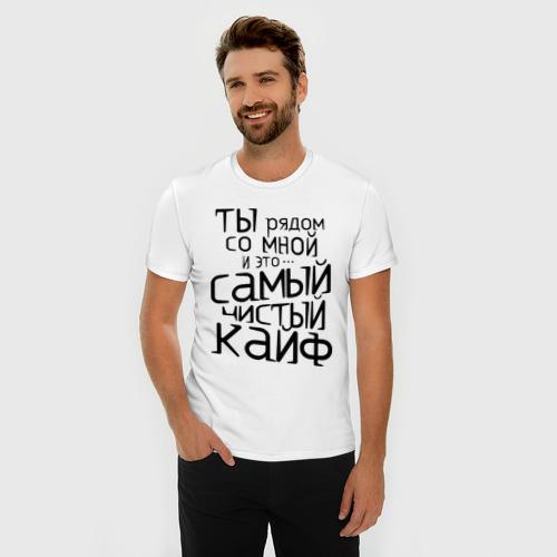 Мужская футболка премиум  Фото 03, Самый чистый кайф