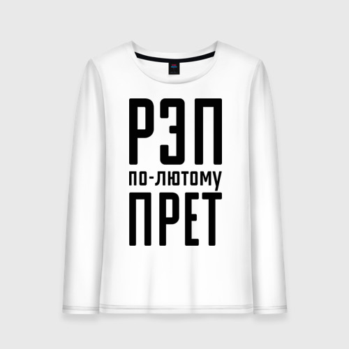 Женский лонгслив хлопок  Фото 01, Рэп по-лютому прет