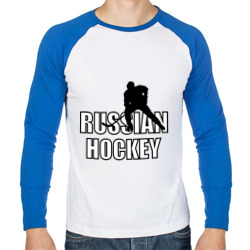 Russian hockey (Русский хоккей).