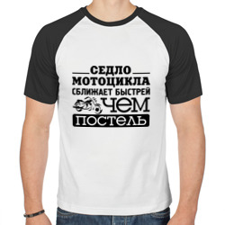 Седло мотоцикла сближает
