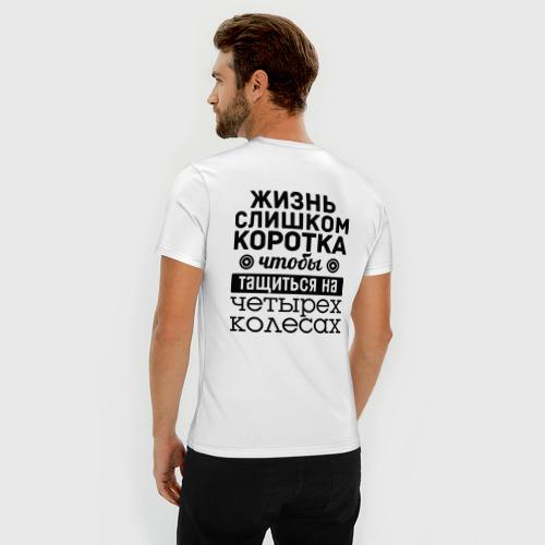 Мужская футболка премиум  Фото 04, Жизнь коротка