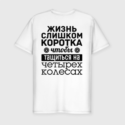 Мужская футболка премиум  Фото 02, Жизнь коротка