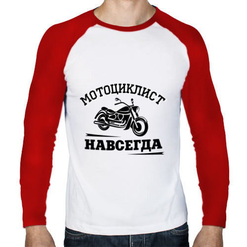 Мужской лонгслив реглан  Фото 01, Мотоциклист навсегда