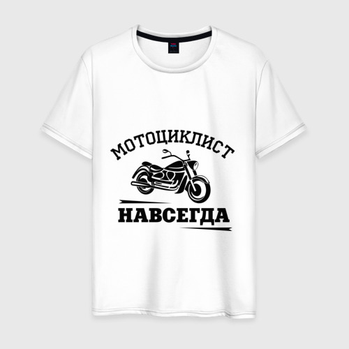 Мужская футболка хлопок Мотоциклист навсегда