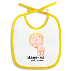 Ванечка ещё покажет - интернет магазин Futbolkaa.ru