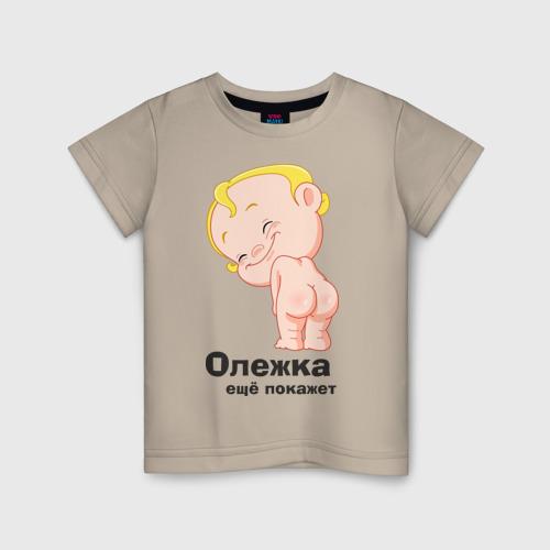 Купить Детская футболка хлопок Олежка ещё покажет 128, VseMayki.ru, Россия, Детские