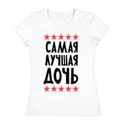Самая лучшая дочь - интернет магазин Futbolkaa.ru