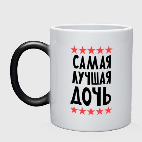Купить Кружка хамелеон Самая лучшая дочь One, VseMayki.ru, Россия, Самые лучшие детки