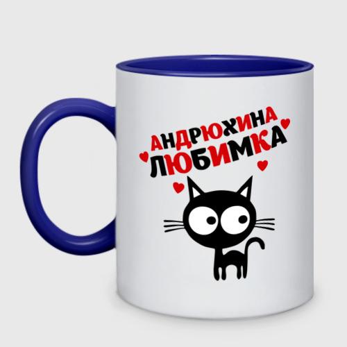 Андрюхина любимка