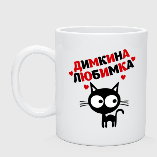 Кружка Димкина любимка Фото 01