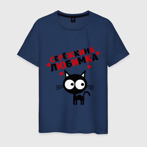 Мужская футболка хлопок Сережкина любимка Фото 01