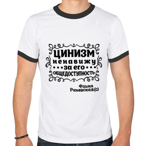 Мужская футболка рингер  Фото 01, Цинизм ненавижу за его общедоступность