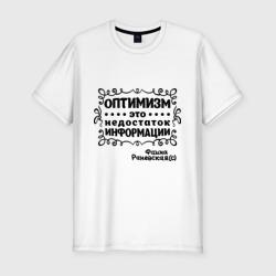 Оптимизм - это недостаток информации