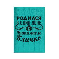 19 июля - Виталий Кличко