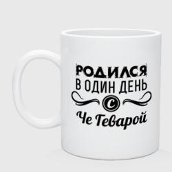 14 июня - Че Гевара - интернет магазин Futbolkaa.ru