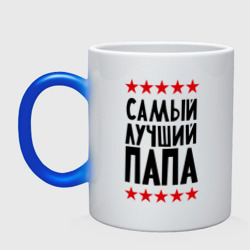 Самый лучший папа - интернет магазин Futbolkaa.ru