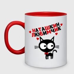 Наташкин любимчик
