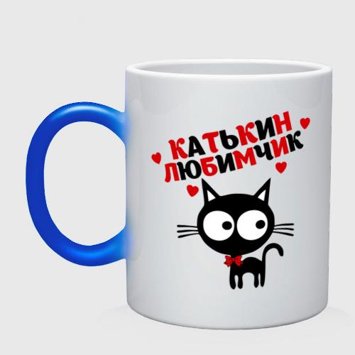 Катькин любимчик